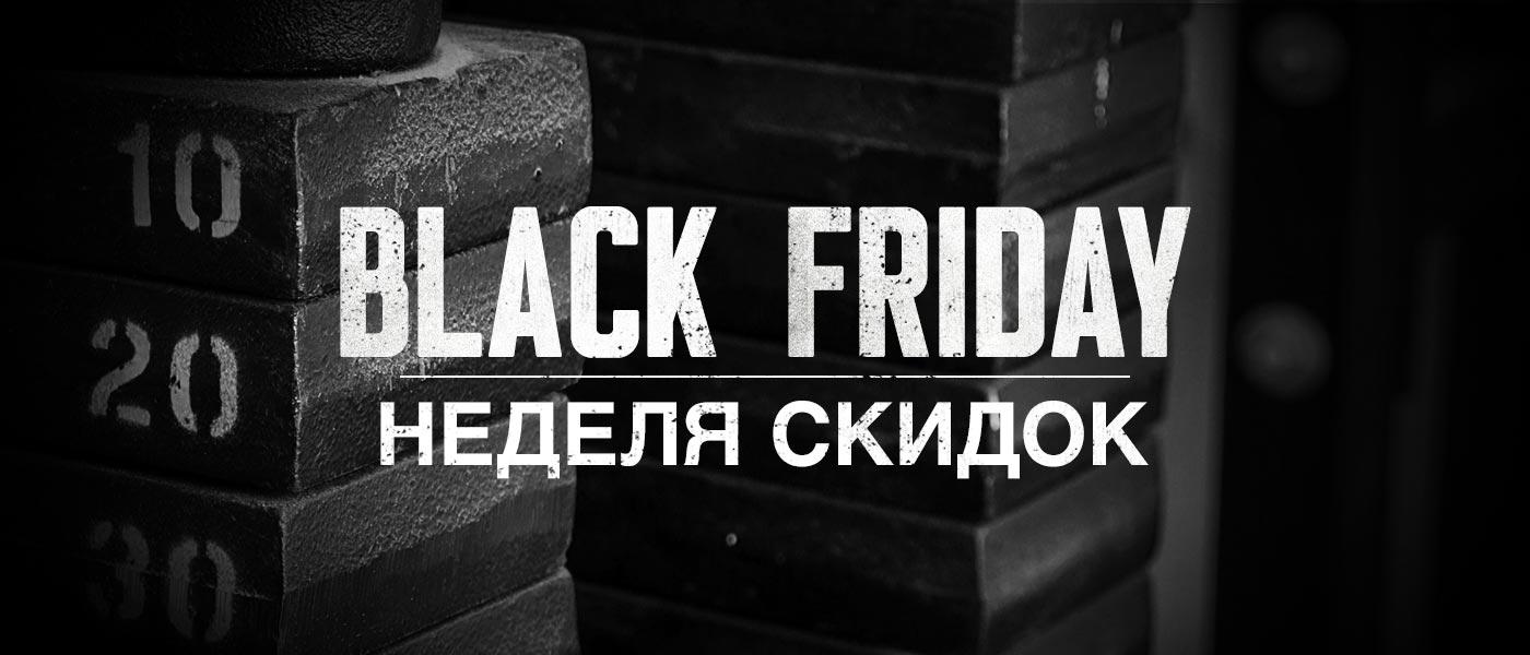 Черная пятница на ow.com.ua