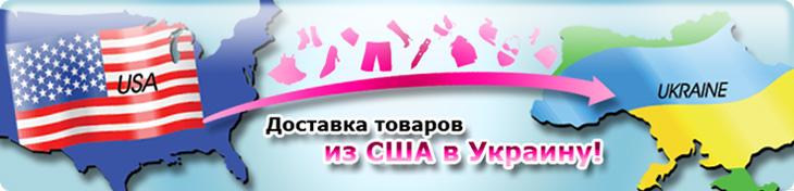 internet-magazin-tovarov-iz-usa