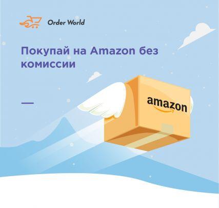 Заказы с Amazon.com по цене сайта!